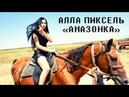 Алла Пиксель Амазонка ПОЛНАЯ ВЕРСИЯ