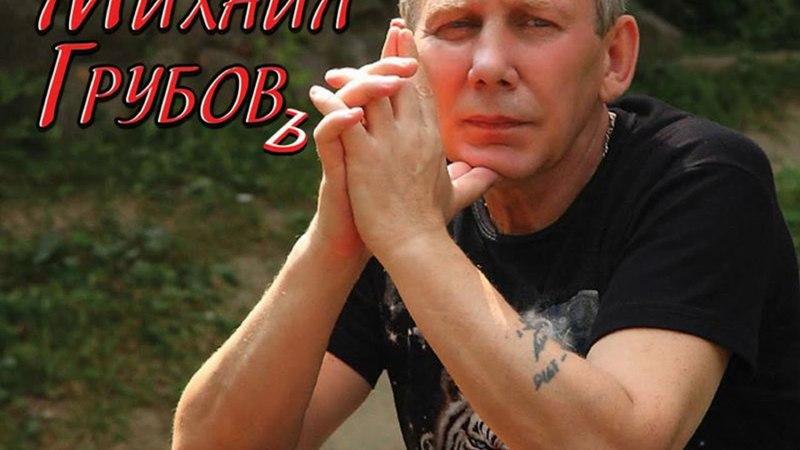 Михаил Грубовъ: Одноклассница (OneMuz)