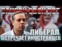 «Закрой свой рот» или как российские либералы встречают иностранцев (Анна Сочина)