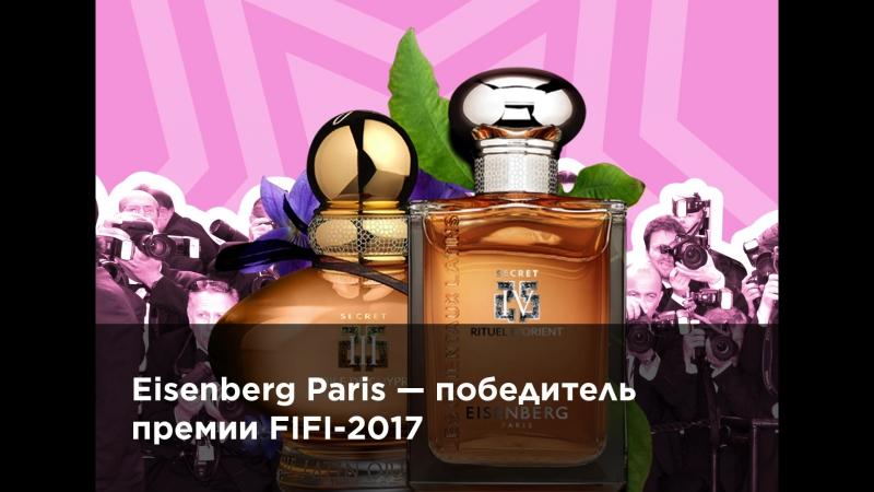 Парфюмерный «Оскар»: итоги FiFi RFA 2017