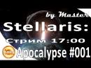 Stellaris: Apocalypse прохождение - [Часть 1]
