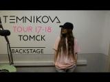 Закулисье тура в Томске - Елена Темникова (TEMNIKOVA TOUR 17/18)