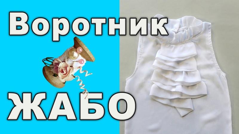 Воротник ЖАБО или Как я спасаю блузку к 1 сентября
