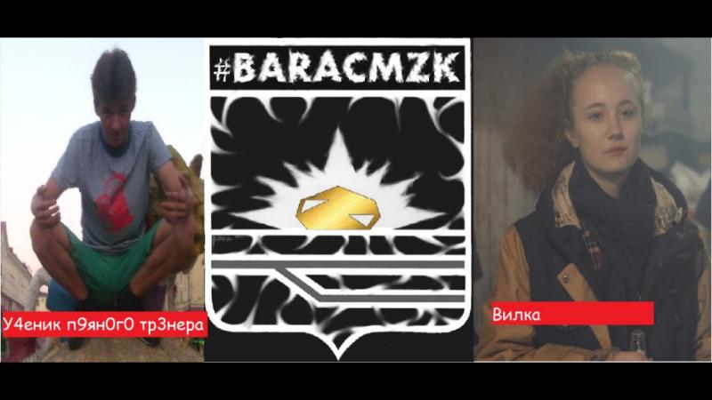 BARAC (у4еник п9ян0г0 тр3нера vs Вилка) Ва-банк