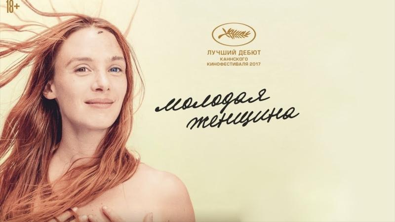 Молодая женщина / Jeune femme (2017)