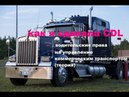 ★ CDL★ Водительские Права на вождение коммерческого транспорта ★ Как сдать теоретический тест CDL?