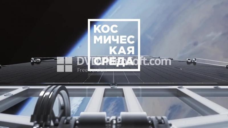 Космическая среда № 197. Новые заставки