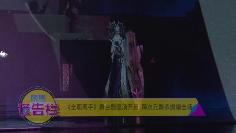The King's Avatar Show - репортаж о постановке