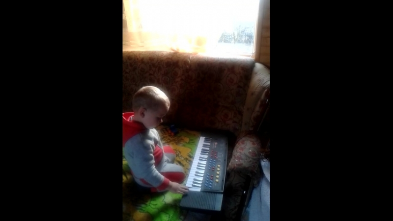 Мій синочок грає