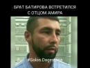 Старший брат Анвара Батирова задержанного по подозрению в причинении тяжких телесных повреждений Амиру Абумуслимову попросил п