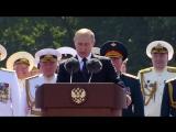Выступление Президента России ?? Владимира Владимировича Путина ?? наГлавном военно-морском параде
