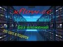 Xflow cc Майнинг без вложений! 200 GH/S в подарок)
