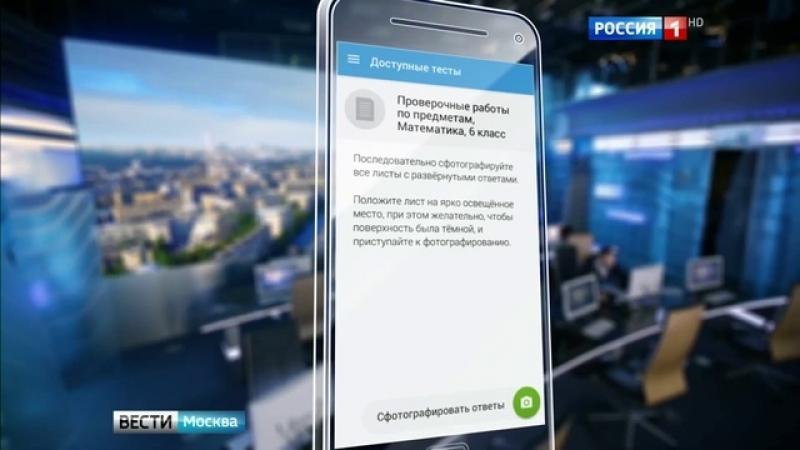 Вести Москва • Московские школьники оценят свои знания с помощью мобильного приложения