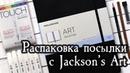 MOLESKINE, маркеры TOUCH. РАСПАКОВКА посылки с Jackson's Art! Первое впечатление и тест маркеров