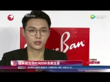 180405 EXO Lay Yixing @ Entertainment Star World News