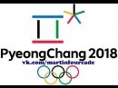 Медальная церемония награждения победителя и призеров мужского масс-старта на ОИ в Пхенчхане 19.02.18