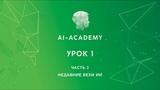 Урок 1. Часть 3. Недавние вехи ИИ (Академия искусственного интеллекта) ehjr 1. xfcnm 3. ytlfdybt dtb bb (frfltvbz bcreccndtyyju