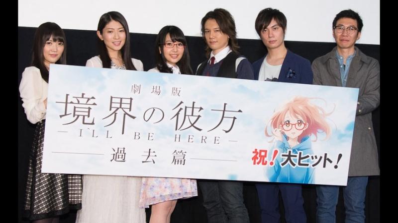Kyoukai no Kanata Seiyuu Live Voice Acting