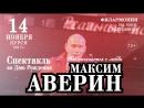 ⚡⚡⚡КУРСК Максим Аверин представляет обновленный легендарный моноспектакль Все начинается с любви специально к своему Дню Ро