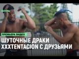XXXTentacion и шуточные драки с друзьями [Рифмы и Панчи]