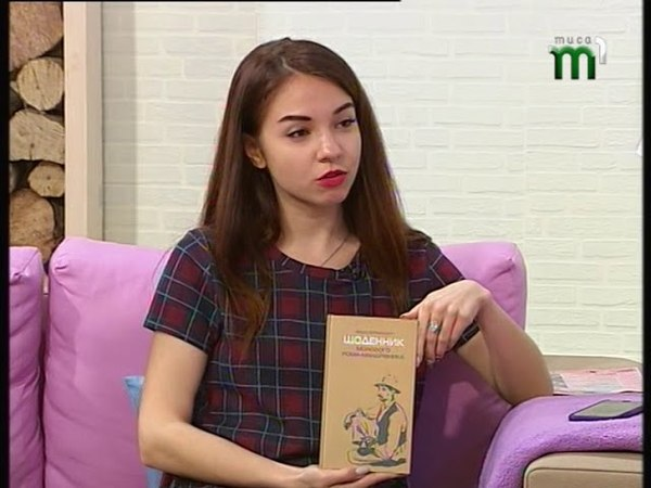 Презентація книги Щоденник молодого рома-мандрівника. Ранок на Тисі (21.04.2018)