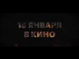 Скиф — премьера red-band трейлера! В кино с 18 января.