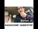 Казахский навигатор