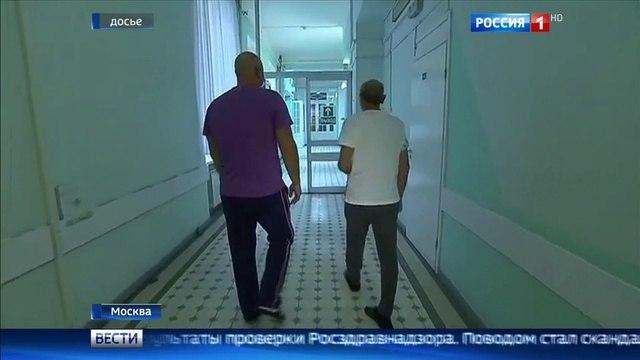 Вести-Москва • Препарат, лишивший зрения пациентов НИИ Гельмгольца, закупили с грубыми нарушениями