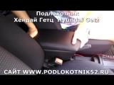 Подлокотник  Хёндай Гетц  Hyundai Getz