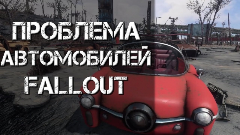История Мира Fallout Лор - Почему люди не используют Автомобили? - История Мира Fallout Лор