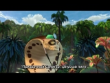 All Hail King Julien - s05e01 - Julien 2.0 (Джулиан 2.0) WEB-DLRip 400p RUS SUB
