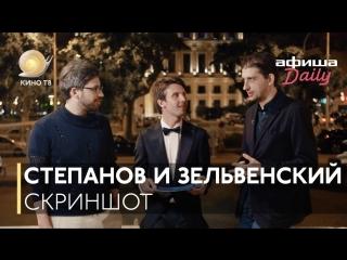 Зельвенский и Степанов угадывают фильмы по одному кадру