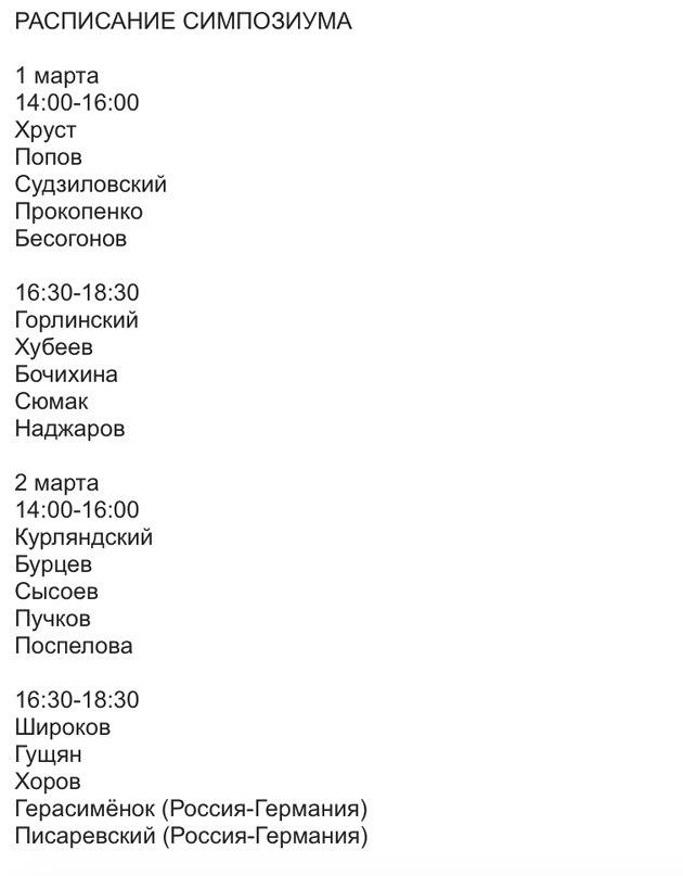 Татьяна Герасимёнок | Москва