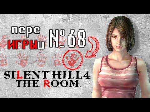 переИГРЫш 68 - Silent Hill 4 (Мотивация жизни, Секреты)
