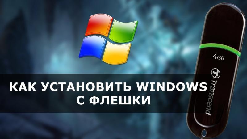 [OUTVOX] Как установить Windows с флешки USB 7/8/10 BIOS UEFI