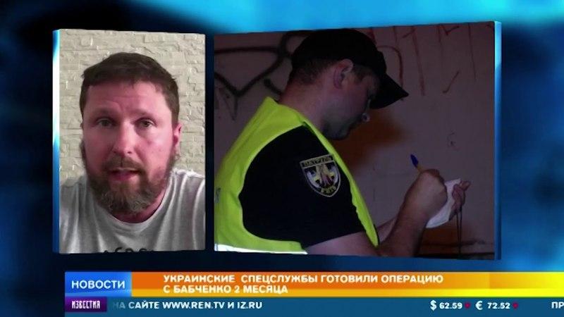 Живой труп: для чего понадобилось инсценировать смерть Аркадия Бабченко