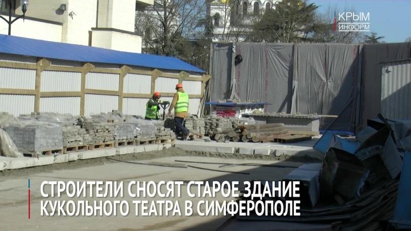 Строители сносят старое здание театра кукол в Симферополе