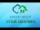 Отзыв заказчика о нашей работе Отделка коттеджа г Новосибирск ул Кедровая
