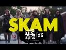 Skam 1 сезон 6 серия