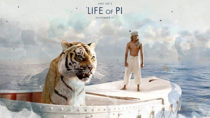 Жизнь Пи HD(Приключенческий фильм)2012 (6)