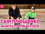 Сын Плющенко и Рудковской выиграл свой первый кубок