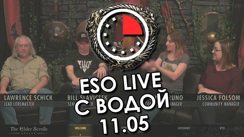 ESO LIVE с водой - 11.05 | Лор Саммерсета (локации и фракции)