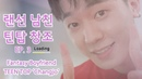 랜선남친의 HOME 데이트 '틴탑 창조'편 (1) [THE FANTASY BOYFRIEND IN MY HOUSE 'TEENTOP Changjo' (1)]