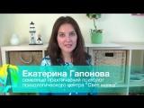 """Екатерина Гапонова. Семейный практический психолог центра """"Свет маяка"""""""