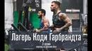 Лагерь Коди Гарбрандта 3 серия перевод на русский