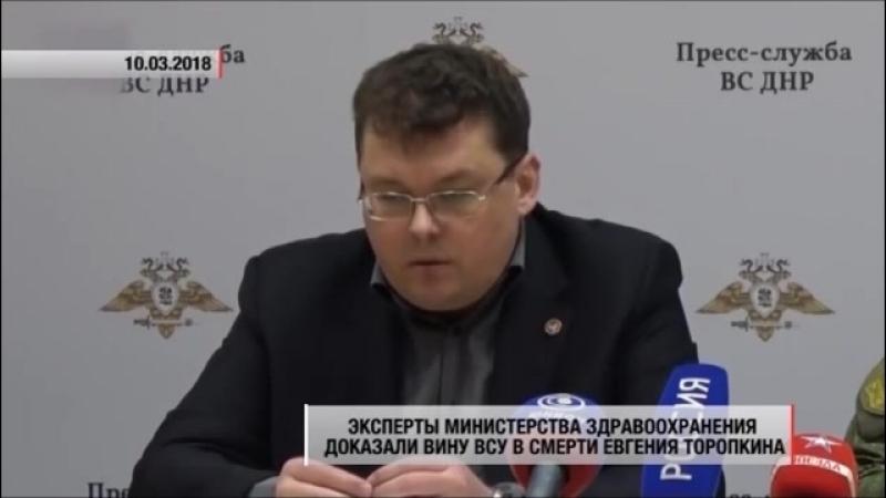 Названа причина смерти погибшего военнопленного Евгения Торопкина. 10.03.18. Акт
