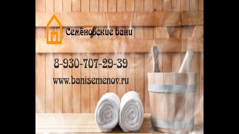 Семеновские бани под ключ 8-930-707-29-39