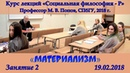 М В Попов 02 Материализм Курс Социальная философия Р 2018 СПбГУ