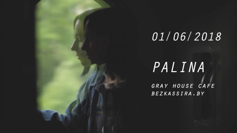 PALINA (Рэспубліка Паліна) 1 чэрвеня / мінск / gray house cafe