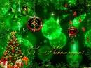 С Новым годомПусть Новый Год стучится к Вам, И счастьем дом наполнится, И всё, о чём мечтали Вы, Пусть в этот год исполнится!